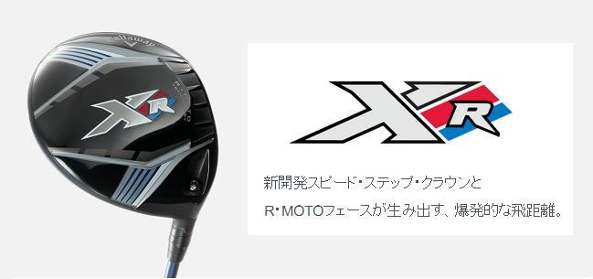 XR_driver